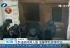 法国:歹徒劫持两人质 法警荷枪实弹攻坚