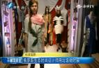 俄罗斯生态时尚设计师用垃圾做时装