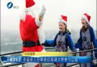 圣诞老人空降悉尼海港大桥参与公益