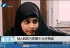 加入ISIS的英国少女想回家