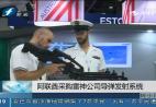 阿联酋采购雷神公司导弹发射系统