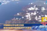 中国国际法学会批驳南海案裁决