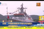 日媒:中国新潜艇杀手服役南海舰队或部署南沙