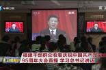 闽干部群众收看庆祝中国共产党成立95周年大会直播