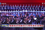 福建省庆祝建党95周年音乐会举行