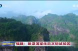 福建:建设国家生态文明试验区