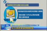 福建:拟立法规范食品的网络经营