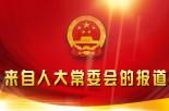省十二届人大常委会第二十六次会议召开