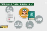 福建:拟立法强化危险化学品行业的安全生产监管