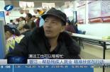 晋江:帮助残疾人就业 精准扶贫在行动