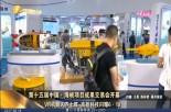 第十五届中国·海峡项目成果交易会开幕