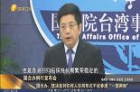 """国台办:坚决反对任何人任何形式干扰香港""""一国两制"""""""