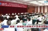 福建:群策群力保障水产品食品安全
