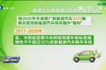 福建出台政策推广应用新能源汽车 促进产业加快发展