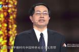 《中国正在说》陶文昭:中国特色亚虎亚虎娱乐pt城网址主义进入新时代
