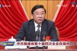 中共福建省委十届四次全会在福州召开