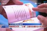 十九大精神进基层 福建师范大学:
