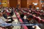 省委宣讲团在各地宣讲党的十九大精神 引起热烈反响