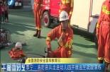 泰宁:消防官兵走进幼儿园开展逃生疏散演练