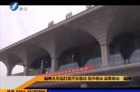 福州火车站打造平安春运 有序春运 温馨春运