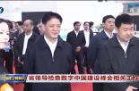 省领导检查数字中国建设峰会相关工作