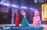 三明市举办纪念改革开放四十年歌会
