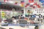 《进一步深化中国(福建)自由贸易试验区改革开放方案》出台 福建社会各界反应热烈