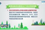 省委省政府挂牌督办8个突出环境问题