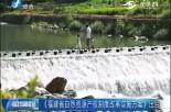 《福建省自然资源产权制度改革实施方案》出台