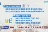 福建:力推外汇改革 五大红利惠及台企