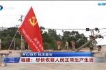 福建:尽快恢复人民正常生产生活
