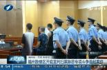 福州鼓楼区开庭宣判扫黑除恶专项斗争首起案件