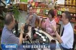 台湾:为港澳台居民居住证点赞!