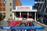 上杭县新时代文明实践中心成立