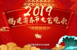 2019年福建春晚宣传片