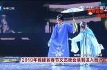 2019年福建省春节文艺晚会录制进入倒计时
