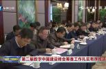 福建卫视新闻(2月28日)
