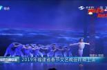 2019年福建省春节文艺晚会上演