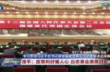 福建卫视新闻(3月13日)