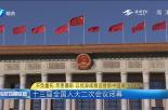 不负重托 尽责履职 以优异成绩迎接新中国成立70周年 十三届全国人大二次会议闭幕
