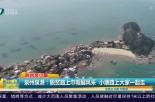 泉州泉港:脱贫路上巾帼展风采 小康路上大家一起走