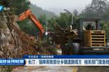 长汀:强降雨致部分乡镇道路塌方 相关部门紧急抢修