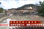 龙岩永定南江村:偏僻山村的美丽事业