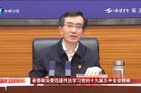 省委政法委迅速传达学习党的十九届五中全会精神