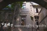 福州台江丨2019台江发生了什么