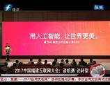 2017中国w88优德易博网评级互联网大会:谈机遇 论转型
