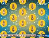 """09-08经视记者""""9.8""""连线"""
