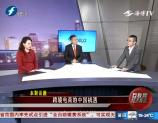 跨境电商的中国机遇