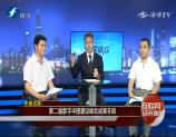第二屆數字中國建設峰會成果豐碩