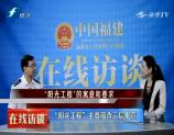 2019-06-08 在线访谈 福建省监狱管理局